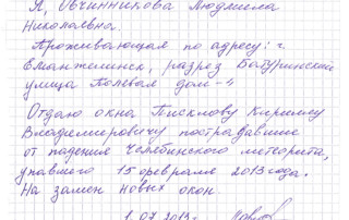 Written account of the Chelyabinsk Bolide by Ludmila Nikolaevna Ovchinnikova.